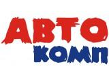 Логотип АвтоКОМП