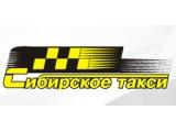 Логотип Сибирское такси