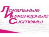 """Логотип ООО """"Локальные инженерные системы"""" (ООО """"ЛИС"""")"""