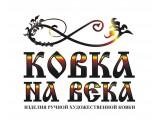 """Логотип """"Ковка на века"""""""
