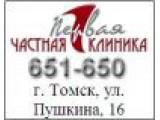 Логотип Первая частная клиника
