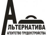 """Логотип Агентство трудоустройства """"Альтернатива"""""""