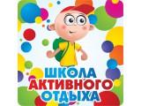Логотип Детский оздоровительный лагерь «Школа активного отдыха»