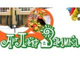 Логотип Артлайф-Заимка, база отдыха
