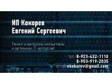 Логотип ИП Кокорев Е. С