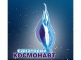 "Логотип Санаторий ""Космонавт"", ООО"