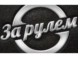 """Логотип Автошкола """"За рулем"""""""