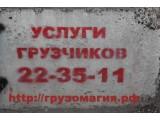 Логотип АбвГрузчик