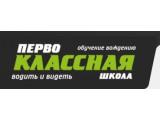 """Логотип Автошкола """"Первоклассная"""""""