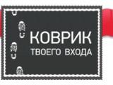Логотип КОВРИК ТВОЕГО ВХОДА