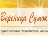 Логотип Вереница сумок - оптовый интернет магазин сумок и кожгалантереи