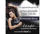 Логотип Интернет магазин Tango