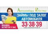 Логотип АВТОЛОМБАРД РУБЛЁВКА, ООО