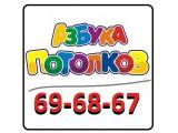 """Логотип """"A з б у к а П о т о л к  о в"""""""