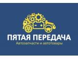 Логотип Пятая Передача Томск