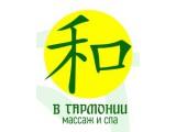 """Логотип """"В Гармонии"""" массаж и спа"""