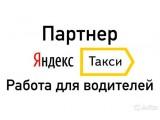 Логотип ДРАЙВ прямой партнер ЯНДЕКС ТАКСИ, ООО