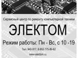Логотип Ремонт ноутбуков Электом