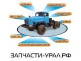 Логотип Запчасти-Урал.РФ, ООО