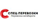 Логотип Спец-перевозки Томск
